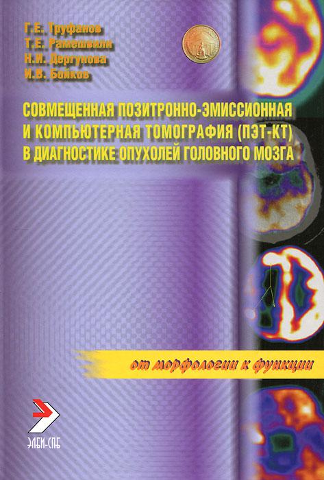 Совмещенная позитронно-эмиссионная и компьютерная томография (ПЭТ-КТ) в диагностике опухолей головного мозга