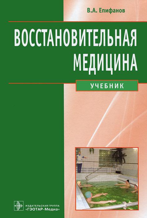 Восстановительная медицина. В. А. Епифанов