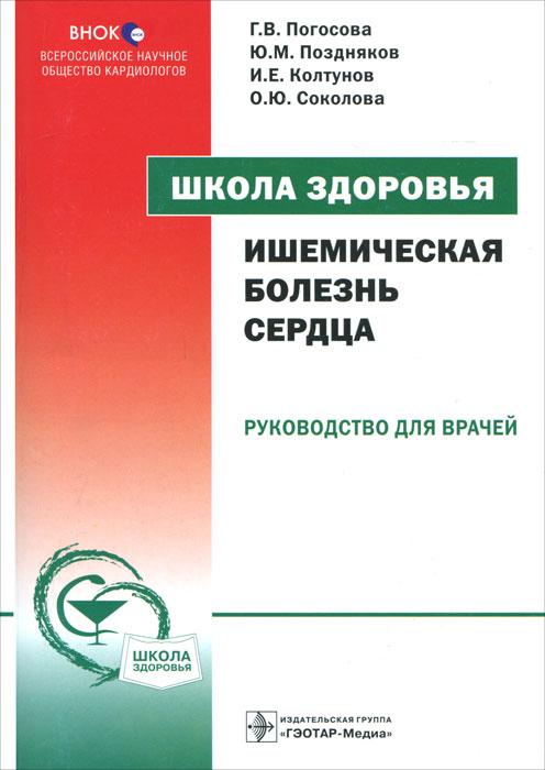 Ишемическая болезнь сердца (+ CD-ROM). Г. В. Погосова, Ю. М. Поздняков, И. Е. Колтунов, О. Ю. Соколова