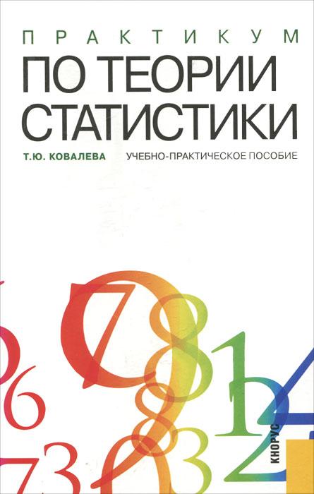 Zakazat.ru Практикум по теории статистики. Т. Ю. Ковалева