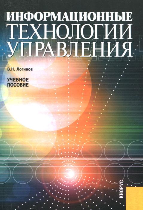 Информационные технологии управления. В. Н. Логинов