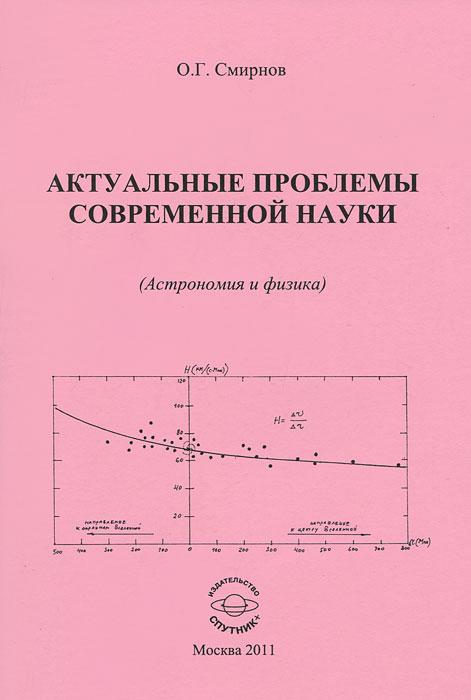 Актуальные проблемы современной науки (Астрономия и физика). О. Г. Смирнов