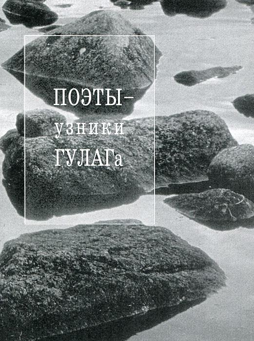 Поэты - узники ГУЛАГа