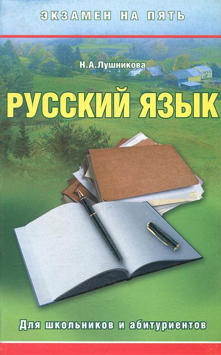 Русский язык. Для школьников и абитуриентов