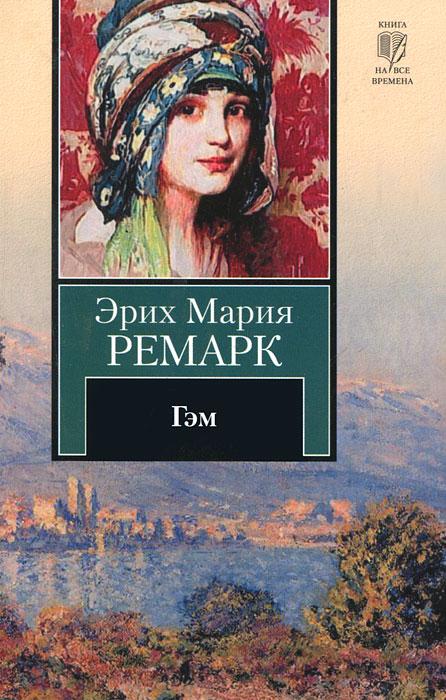 Гэм. Эрих Мария Ремарк