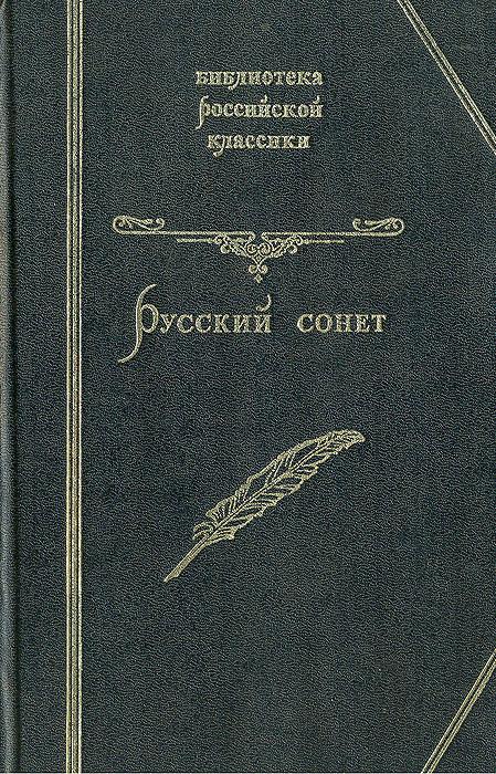 Русский сонет