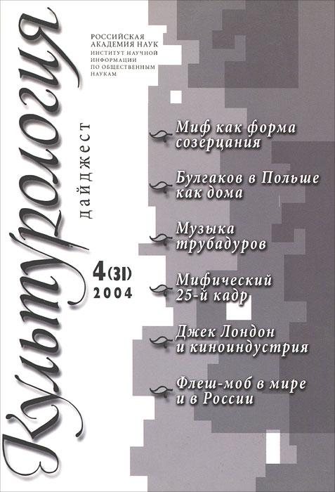 Культурология. Дайджест, №4(31), 2004