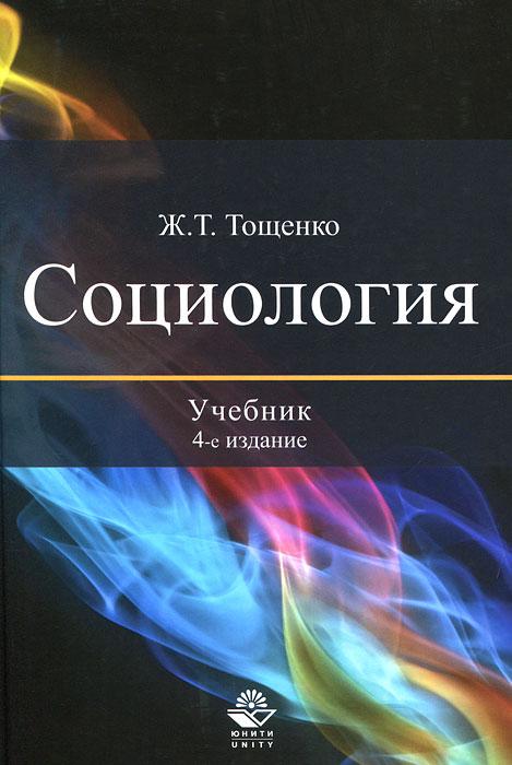 Социология. Ж. Т. Тощенко