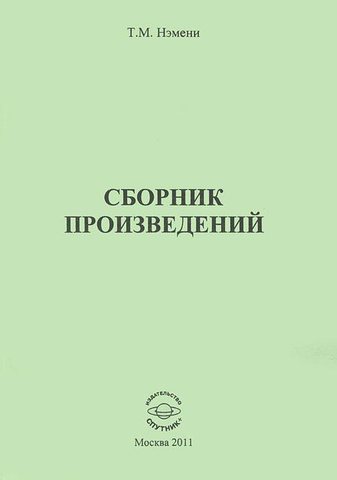 Сборник произведений. Т. М. Нэмени