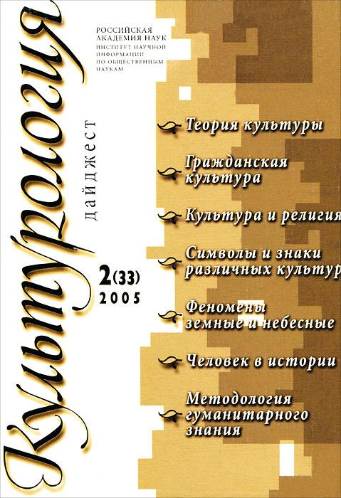 Культурология. Дайджест, №2(33), 2005