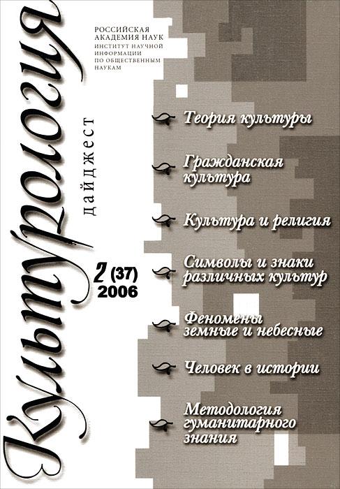 Культурология. Дайджест, №2(37), 2006