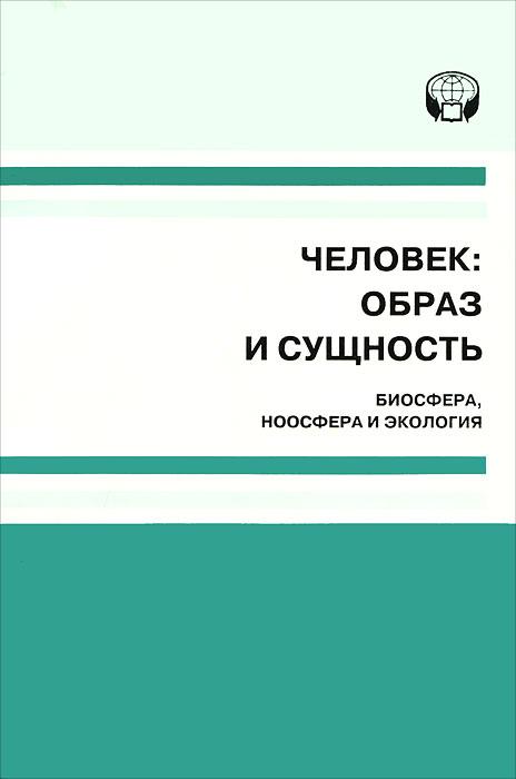 Человек. Образ и сущность, 1999. Биосфера, ноосфера и экология