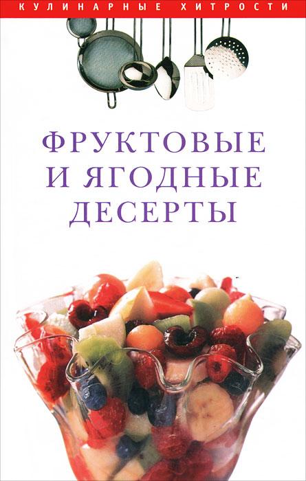 Фруктовые и ягодные десерты ( 5-480-00012-8 )