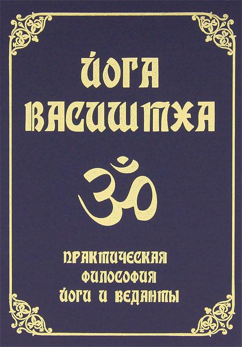 Йога Васиштха. Практическая философия йоги и Веданты (+ CD-ROM)