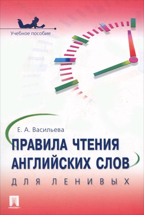 Правила чтения английских слов для ленивых. Е. А. Васильева