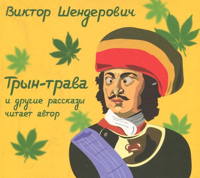 Трын-трава (аудиокнига CD)