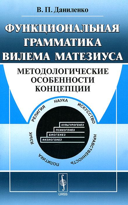 Функциональная грамматика Вилема Матезиуса. Методологические особенности концепции