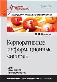 Корпоративные информационные системы. П. П. Олейник