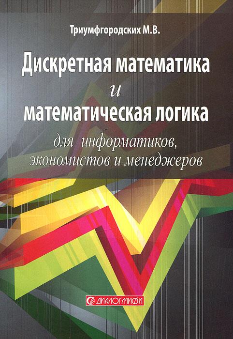 Дискретная математика и математическая логика для информатиков, экономистов и менеджеров ( 978-5-86404-238-0 )