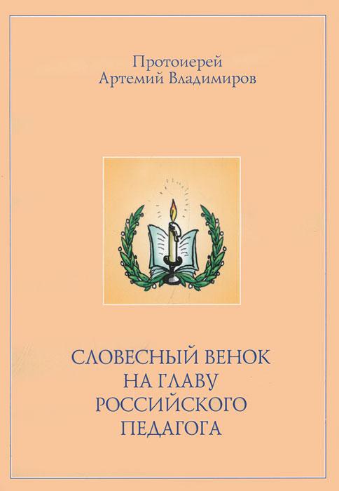 Словесный венок на главу российского педагога, или Размышление о нравственном подвиге учителя ( 978-5-94119-035-5 )