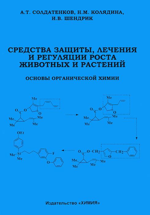 Средства защиты, лечения и регуляции роста животных и растений ( 5-98109-003-0 )