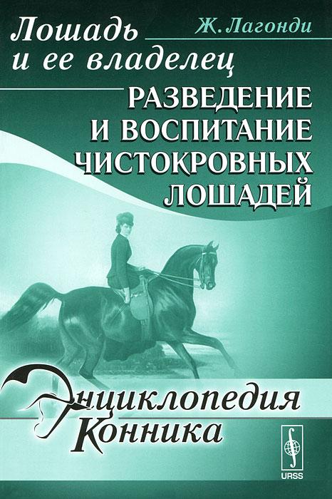 Лошадь и ее владелец. Разведение и воспитание чистокровных лошадей