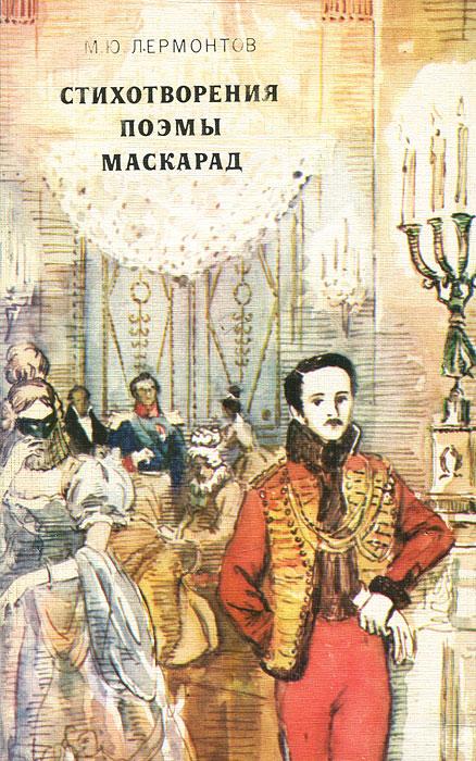 М. Ю. Лермонтов. Стихотворения. Поэмы. Маскарад