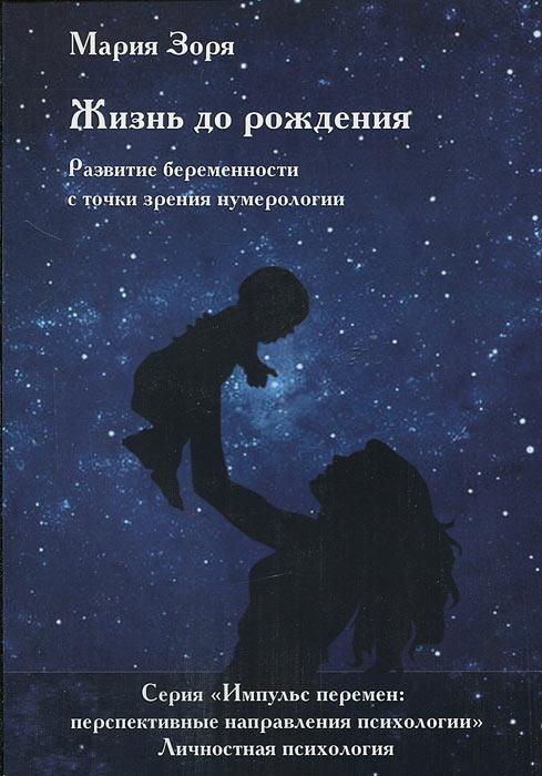 Жизнь до рождения. Развитие беременности с точки зрения нумерологии.. Мария Зоря