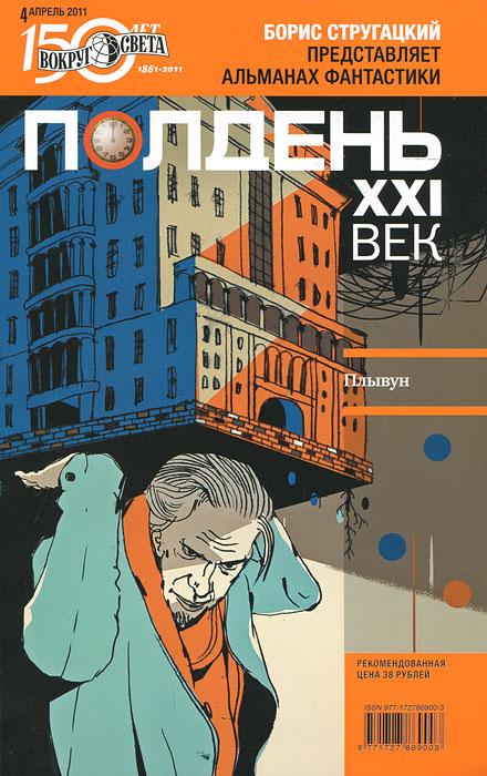Полдень, XXI век. Журнал Бориса Стругацкого. Альманах, апрель, 2011