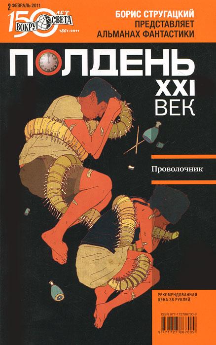 Полдень, XXI век. Журнал Бориса Стругацкого. Альманах, февраль, 2011