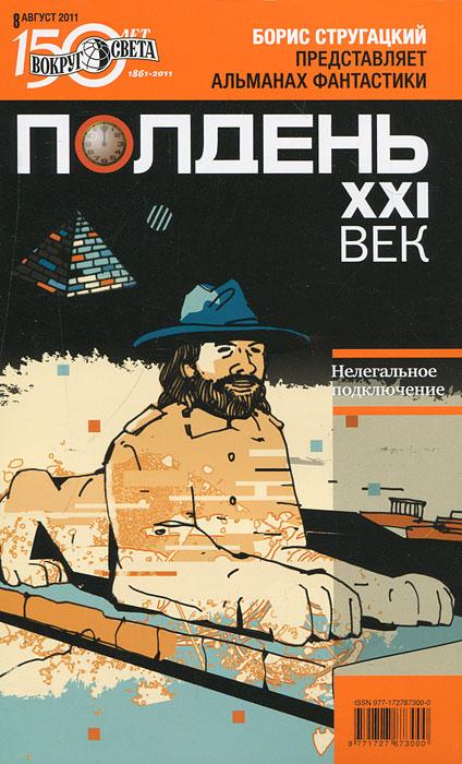 Полдень, XXI век. Журнал Бориса Стругацкого. Альманах, август, 2011