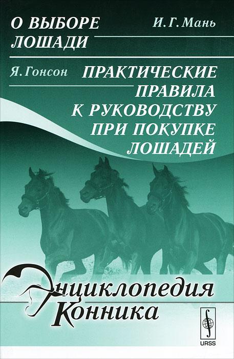 И. Г. Мань. О выборе лошади. Я. Гонсон. Практические правила к руководству при покупке лошадей ( 978-5-397-02258-3 )