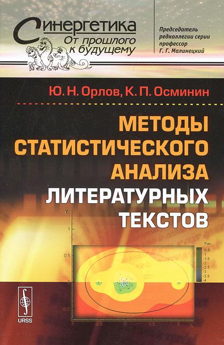 Методы статистического анализа литературных текстов. Ю. Н. Орлов, К. П. Осминин