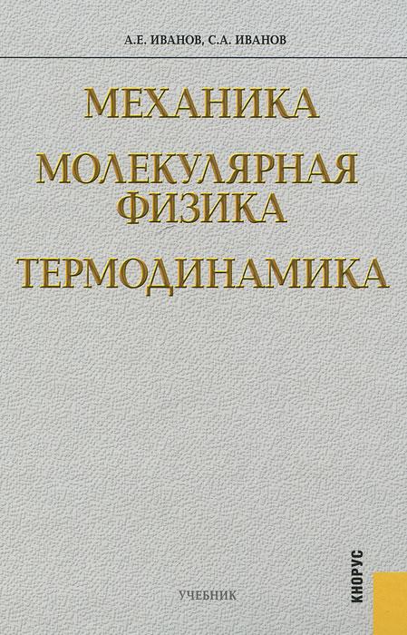Механика. Молекулярная физика. Термодинамика. А. Е. Иванов, С. А. Иванов