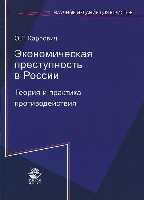 Экономическая преступность в России. Теория и практика противодействия. О. Г. Карпович
