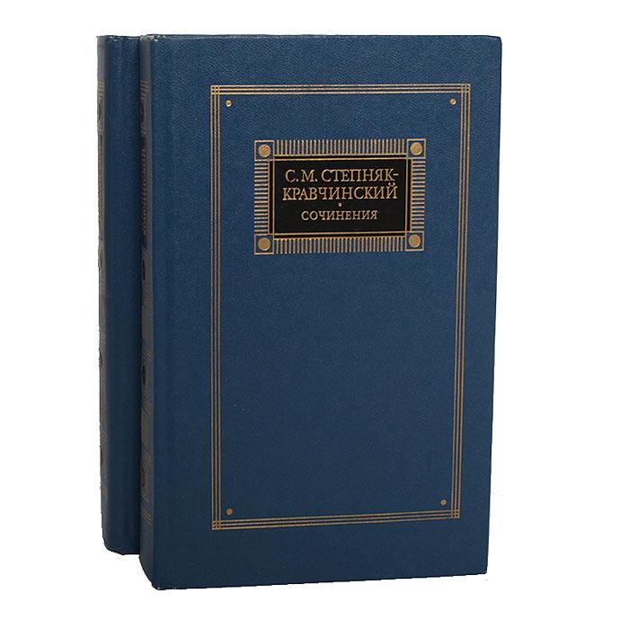 С. М. Степняк-Кравчинский. Сочинения в 2 томах (комплект)