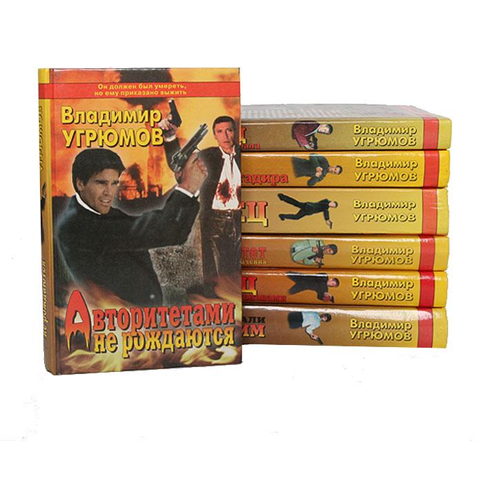 Владимир Угрюмов (комплект из 7 книг)