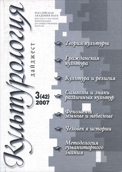 Культурология. Дайджест, №3(42), 2007