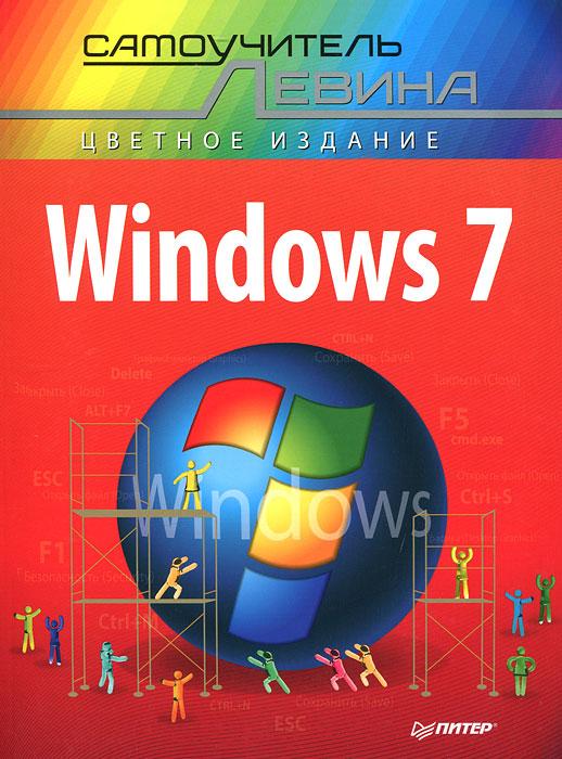 Windows 7. ����������� ������ � �����