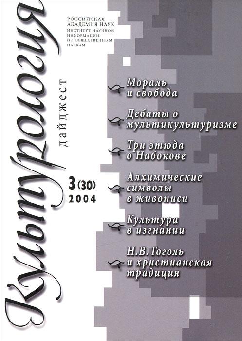 Культурология. Дайджест, №3(30), 2004