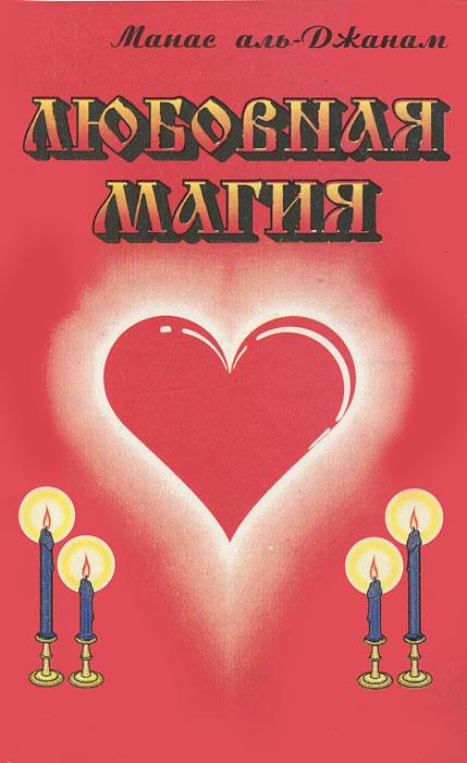 Любовная магия ( 5-89395-039-9 )