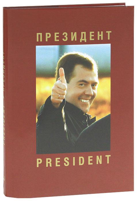 Президент / President. Анатолий Жданов