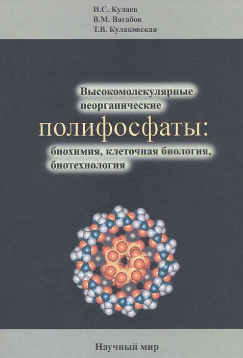 Высокомолекулярные неорганические полифосфаты. Биохимия, клеточная биология, биотехнология