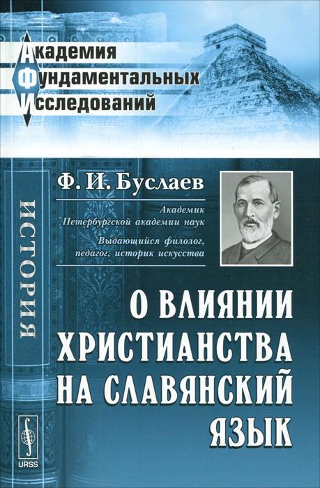 О влиянии христианства на славянский язык. Ф. И. Буслаев