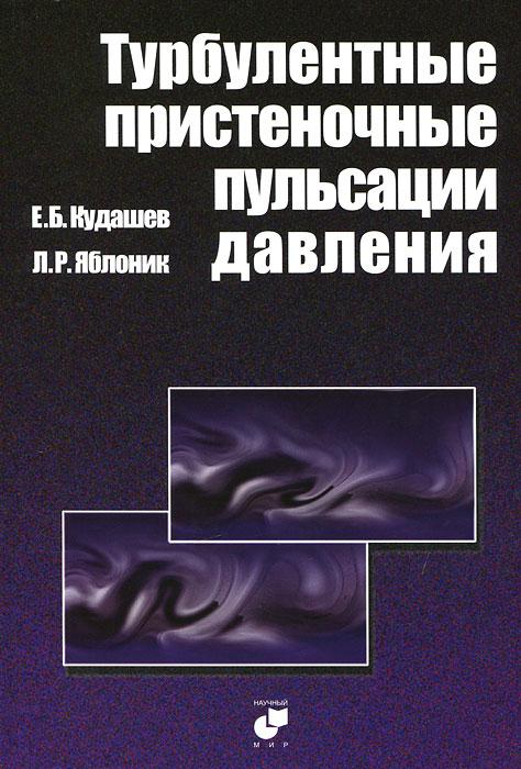 Турбулентные пристеночные пульсации давления ( 978-589-176-463-7 )