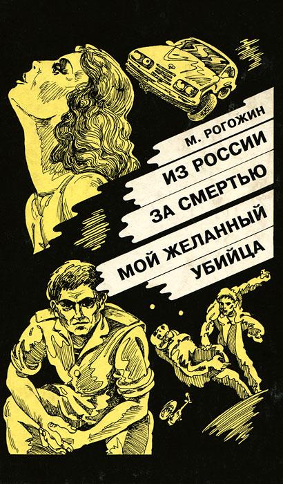 Из России за смертью. Мой желанный убийца