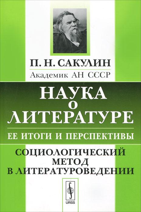 Социологический метод - словари и энциклопедии на академике