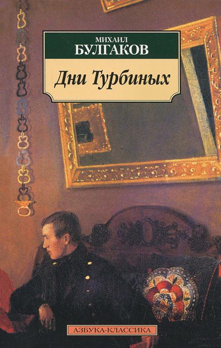 Дни Турбиных 001.051. Азбука-Классика (мягк/обл.). Булгаков М.