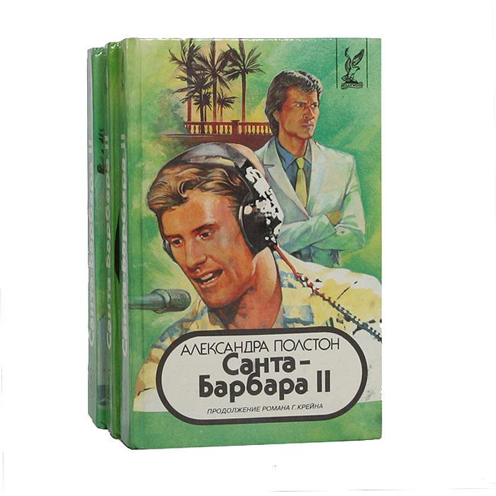 Санта-Барбара II (комплект из 3 книг)