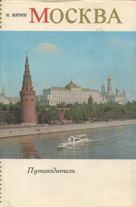 Москва. Путеводитель. И. Мячин
